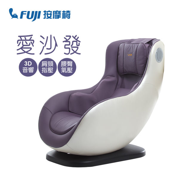 限時優惠 時時樂 FUJI 愛沙發按摩椅(3D音響版) FG-808 $22400