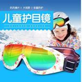 護目鏡防風沙灰塵打水槍滑雪太陽鏡小孩兒童騎行眼鏡 st2038『伊人雅舍』