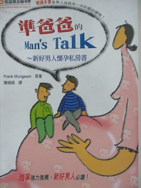 【書寶二手書T5/保健_HDD】準爸爸的Man s Talk : 新好男人懷孕私房書_陳娟娟