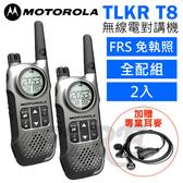 ◤營業專用..再送業務型耳麥◢ MOTOROLA TLKR T8 FRS 免執照無線電對講機 (2入)