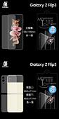 ▼曲面膜 SAMSUNG 三星 Galaxy Z Flip3 5G SM-F7110【主螢幕+外蓋】霧面螢幕保護貼 軟性 霧貼 保護膜