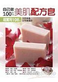 自己做100%美肌配方皂:超實用108款天然無毒‧全效養膚皂