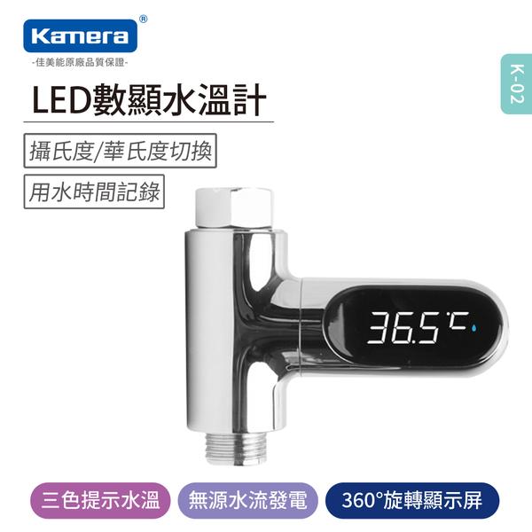 Kamera LED水溫計二代升級版(KL-02)