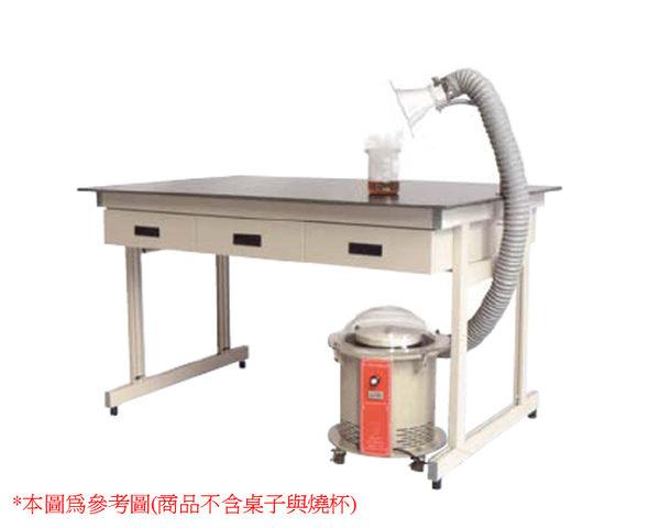 移動式抽氣過濾裝置 活性碳過濾 伸縮軟管抽氣罩 抽排風機  實驗室 工廠