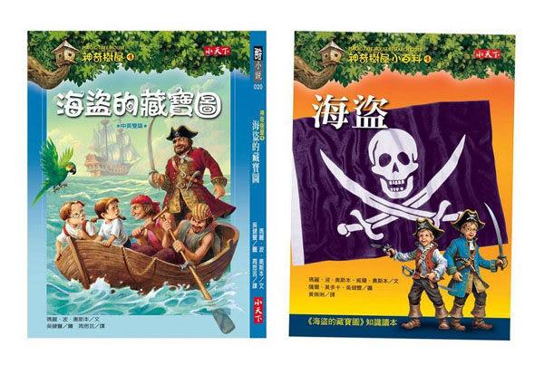 書立得-海盜的藏寶圖+小百科知識讀本海盜★得獎繪本