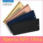 【萌萌噠】SONY Xperia XA1 Ultra  簡約商務 融洽系列 純色側翻皮套 全包軟殼 插卡 免扣 手機殼
