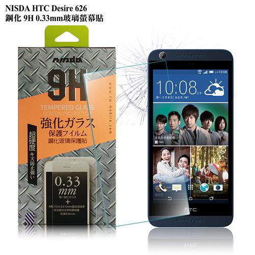 NISDA HTC Desire 626 鋼化 9H 0.33mm玻璃螢幕貼