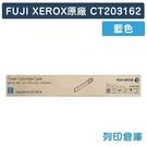原廠碳粉匣 Fuji Xerox 藍色高容量 CT203162 /適用 Fuji Xerox DocuPrint C5155d