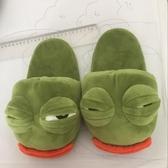 全館83折原創漫聯悲傷蛙居家拖鞋 悲傷蛙周邊 sad frog 佩佩 pepe 公仔