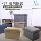 折疊收納椅(長形) 多功能收納凳 可折疊省空間 收納箱 儲物箱 承重強 居家 外宿 客廳【VENCEDOR】