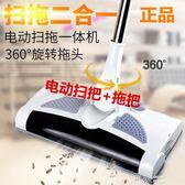 能掃地機器人手推式無線家用吸塵器充電動拖把掃擦地一體機 道禾生活館igo