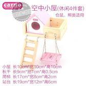倉鼠玩具用品木質組合套餐秋千攀爬梯平台睡房 1件免運
