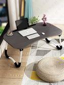 筆記本電腦桌床上用可摺疊懶人學生宿舍學習書桌小桌子做桌寢室用 卡布奇诺igo