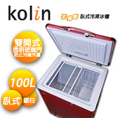 Kolin歌林 100L臥式冷凍冰櫃【KR-110F02】含基本安裝