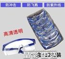 護目鏡12副裝護目鏡勞保防飛濺工業男女防塵防風沙騎行電焊透明防護眼鏡 晶彩