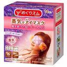 花王蒸氣眼罩 薰衣草香味 14入1盒