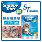 【力奇】ST幸福貓 無穀貓餐包-沙丁魚+白魚85g【添加omega 3】(C002D03)
