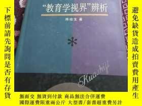 二手書博民逛書店罕見教育學視界辨析Y241766 陳桂生 華東師大 出版1997