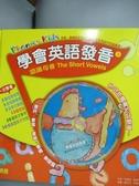 【書寶二手書T8/少年童書_WDZ】認識母音 The Vowels(附1 CD)_林素娥/ 謝靜惠