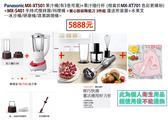 超值組合~國際牌果汁機MX-XT501+果汁機隨行杯+國際牌手持式攪拌器MX-S401+愛心粉紅陶瓷刀3件組