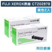 原廠碳粉匣 Fuji Xerox 2黑高容量 CT202878 /適用 Fuji Xerox P285/P285dw/M285/M285z