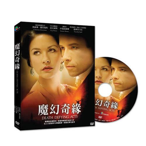魔幻奇緣 DVD  (購潮8)