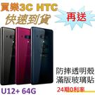 HTC U12+ 手機 64G,送 防摔透明殼+滿版玻璃保護貼,24期0利率 HTC U12 Plus