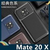 HUAWEI Mate 20 X 甲殼蟲保護套 軟殼 碳纖維絲紋 軟硬組合 防摔全包款 矽膠套 手機套 手機殼 華為