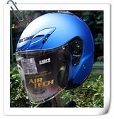 Lubro安全帽,AIR TECH,素色/消光藍