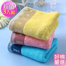 【好棉嚴選】台灣製 卡洛兔雙色緹花款 厚實吸水 純棉毛巾 (3入組) GH6725
