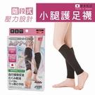 BONJOUR日本製造小腿護足襪套(階段式壓力設計)E.【ZE654-396】I.