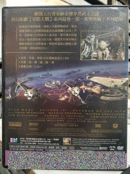 挖寶二手片-D22-正版DVD-電影【星際大戰第三部曲:西斯大帝的復仇】-伊旺麥奎格 海登克里斯坦森