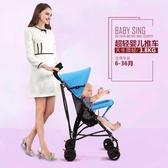 嬰兒推車超輕便攜式小巧摺疊