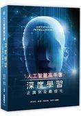 人工智慧高手書:深度學習之識別及最佳化