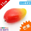 A1418_假芒果_11cm#假蔬菜假水果假食物假錢假鈔仿真道具食物模型