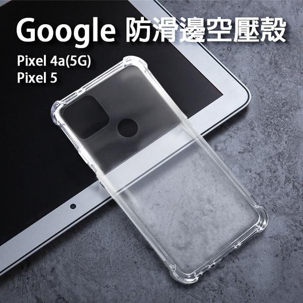 防滑邊四角防摔空壓殼 Google Pixel 5/ Pixel 4a(5G) 側邊防滑耐撞手機保護套 軍規氣囊防摔殼