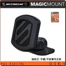 【福笙】SCOSCHE MAGIC MOUNT 黏貼式 磁鐵手機架/平板架 磁鐵手機平板架 360度旋轉關節設計