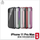 iPhone 11 Pro Max 刀鋒 手機殼 金屬 防摔 矽膠邊框 透明壓克力背板 保護套 手機套保護殼