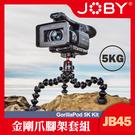 【JB45 套組 5Kg】現貨 公司貨 有保障 單眼 JOBY 金剛爪 腳架 5K Kit 5D4 GH5s 屮Z5
