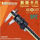 現貨-Mitutoyo三豐數顯卡尺0-200MM高精度電子數顯游標卡尺 24h出貨新年禮物