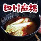 【愛鍋族】四川麻辣火鍋湯頭