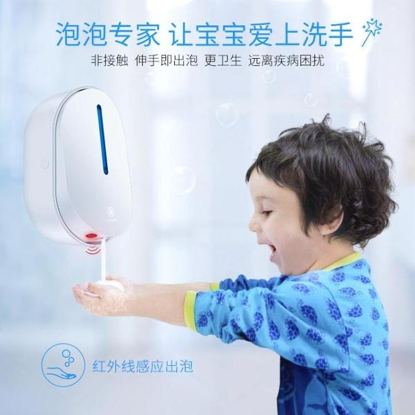 Lebath樂泡機自動感應泡沫洗手液瓶壁掛式洗手機皂液器家用給皂器 小明同學