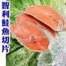 【南紡購物中心】【賣魚的家】新鮮智利鮭魚切片10片組