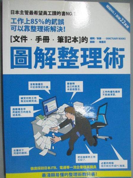 【書寶二手書T2/財經企管_KOJ】圖解整理術-工作上85%的錯誤可以靠整理術解決!_SANCTUARY BOOKS