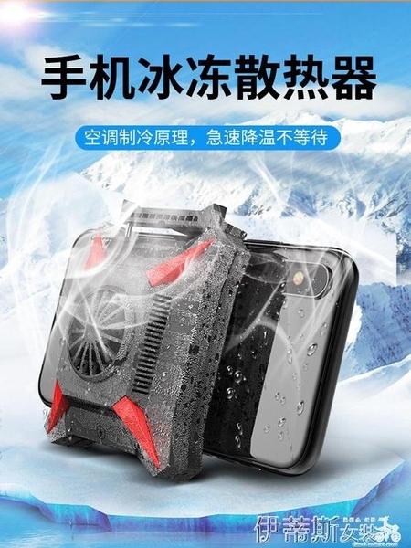 手機散熱器發燙降溫神器半導體制冷蘋果x吃雞王者榮耀散熱液冷裝置便攜式 伊蒂斯