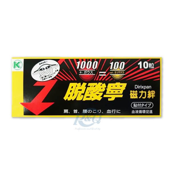 專品藥局 脫酸寧 磁力絆 10粒入(日本原裝進口磁力貼,同易利氣,避免肩頸鼎叩叩) 1000毫高斯