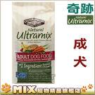 ◆MIX米克斯◆【現折100元】美國Ultramix奇跡‧天然寵物食品【成犬專用15磅】WDJ推薦優良飼料