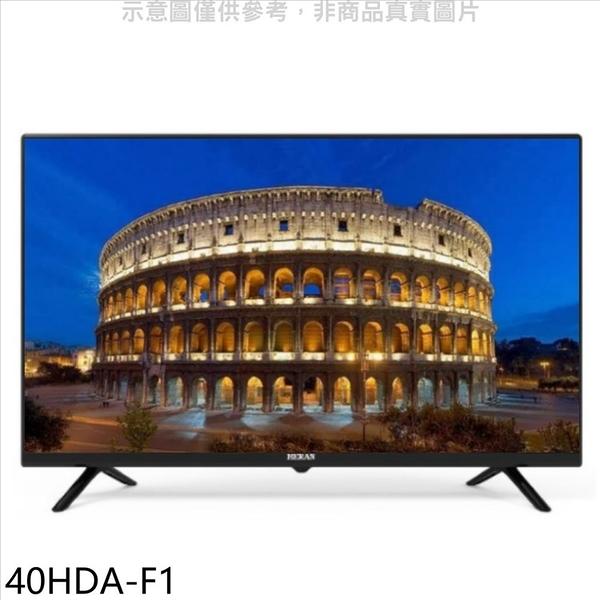 (含運無安裝)禾聯【40HDA-F1】40吋電視