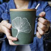 簡約樹葉水杯磨砂陶瓷杯子創意個性馬克杯帶蓋帶勺咖啡杯辦公大杯 限時八五折