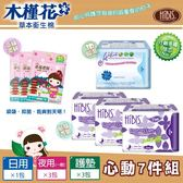 HIBIS木槿花 草本衛生棉 (3D貼身幸福日夜護心動7件組)